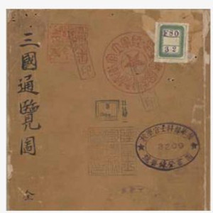 Image of a stamped letter with Japanese writing