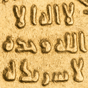Close up image of Arabic script on a gold coin