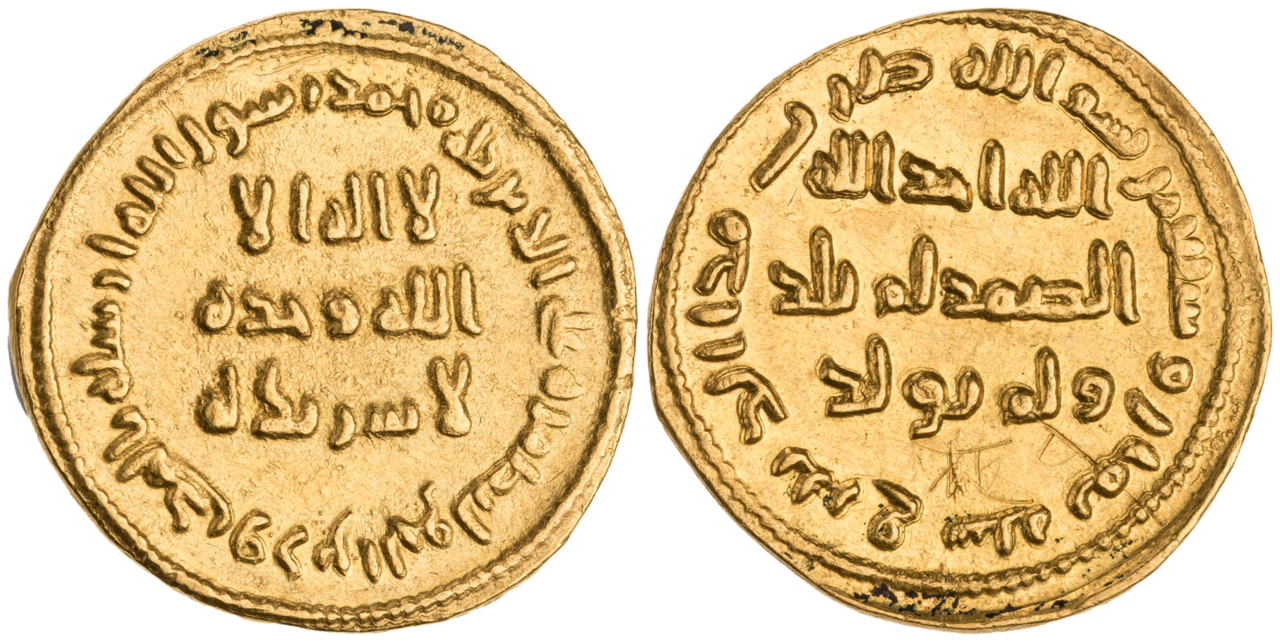 Two sides of gold coin each with Arabic script