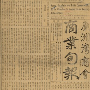 Front page of a newspaper in Chinese