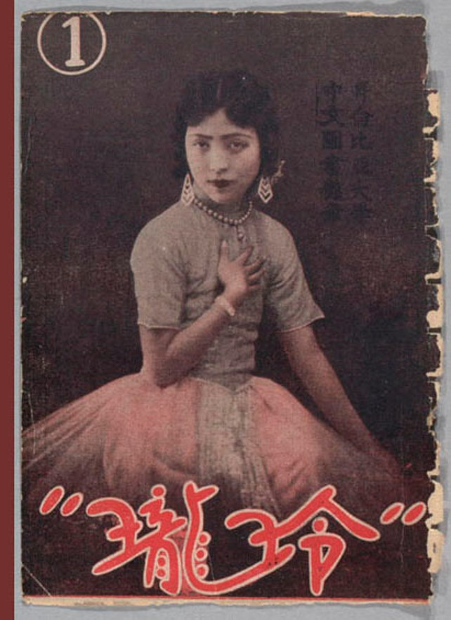 Cover of the first issue of Ling Long