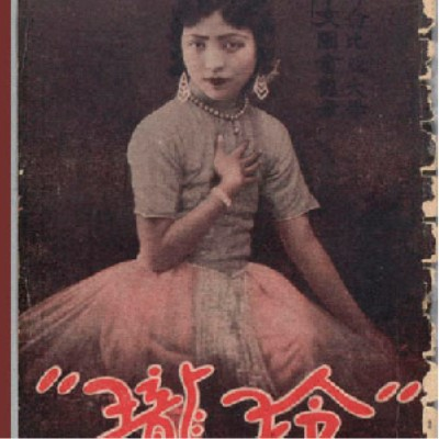 Detail of the cover of the first issue of Ling Long