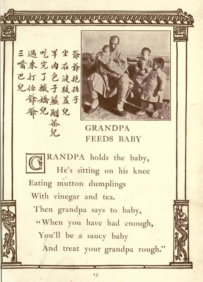 "Image of ""Grandpa Feeds Baby"" rhyme"