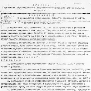 Karlag Order by Linin, Chief of Karlag Administration NKVD