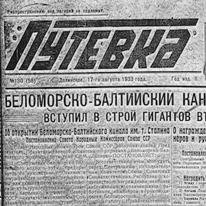 Excerpt from Putevka newspaper