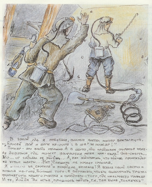 Color sketch from Evfrosiniia Kersnovskaia's self-illustrated memoirs of two miners